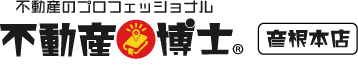 「買取・売却・査定」なら「不動産博士®彦根本店」滋賀県彦根市の不動産会社 新築・中古・土地の仲介 注文住宅・リフォーム